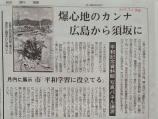 2017-07-06 - 信濃毎日新聞