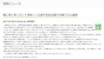 2017-07-08 - 須坂新聞