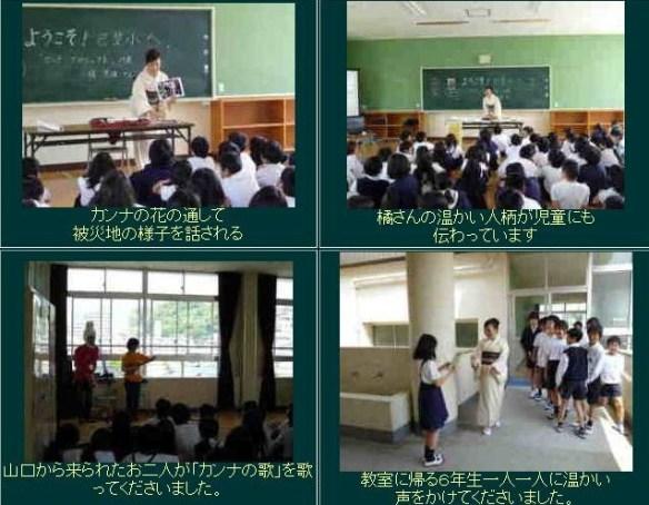 2012-05-16 - Hiroshima - 己斐小学校ブログ - 2