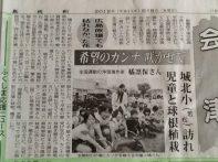 2012-06-08 - 福島民報(会津若松城北小)