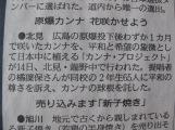 2012-06-15 - Hokkaido - 北海道新聞 - 1
