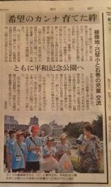 2012-08 - 広島朝日新聞