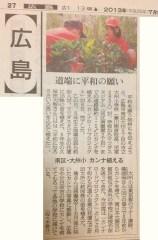 2013-07-09 - Hiroshima - Canna Road - 朝日新聞 - 2