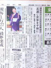 2016-08-01 - 信濃毎日新聞 - 平和学習講演会