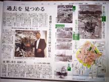 2016-08-06 - 朝日新聞の記事 - 3