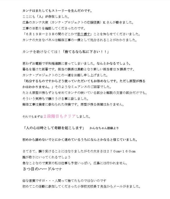 「カンナの写真の救出劇」報告書その12017.8.31 - p4