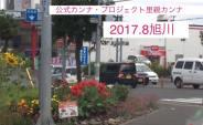 公式カンナ子ども夢プラン里親カンナ - 12 - 旭川