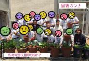 公式カンナ子ども夢プラン里親カンナ - 19 - 広島特別支援学校